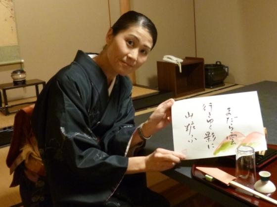 越前福井の料亭若女将が俳句集『心結び』で伝えるおもてなしの心
