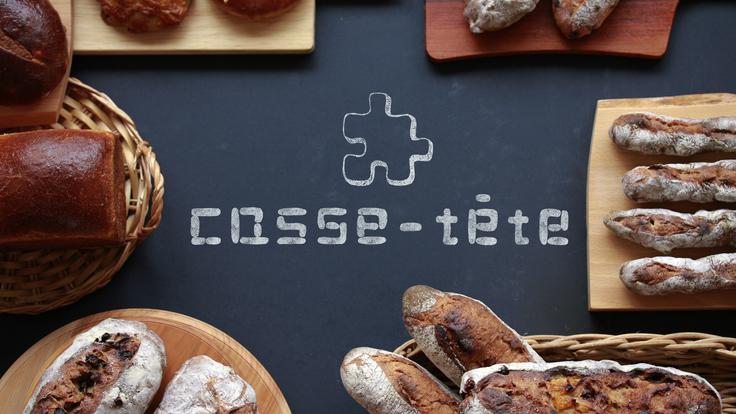 想いのこもった材料でパンづくりを、木更津のパン屋 Casse-tête