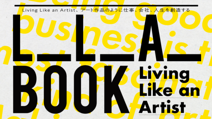 日常に革命を!アート思考が獲得できるワークブックをあなたへ!