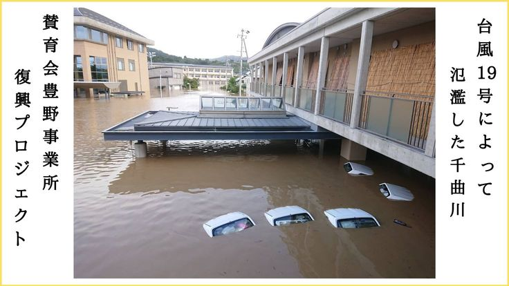 台風19号被害を受けた医療・高齢者福祉施設 再建プロジェクト