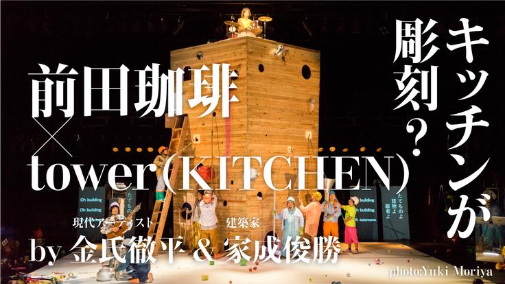 京都・老舗珈琲屋の厨房が、現代アートに。tower(KITCHEN) 計画