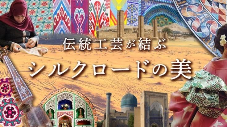 多様な伝統の継承へ。「伝統工芸が結ぶシルクロードの美」を開催