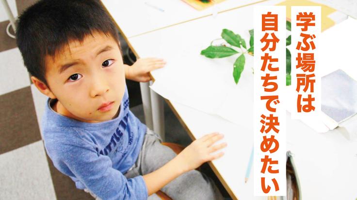学び方を選べる時代へ。チカラを合わせ『東京都』へ働きかけよう