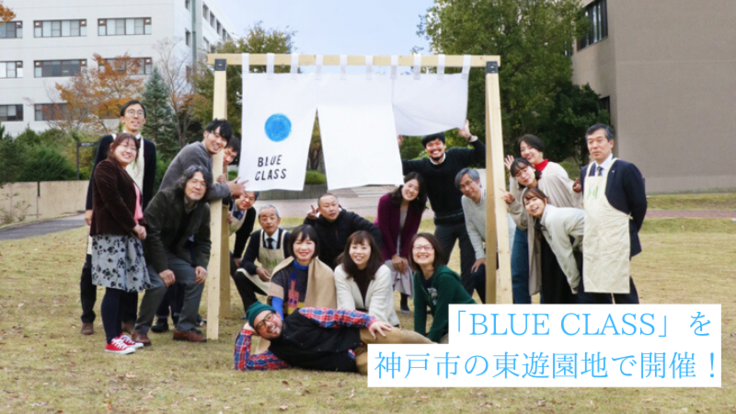 兵庫教育大学附属図書館の挑戦!青空の下で学ぶ教育フェス開催!