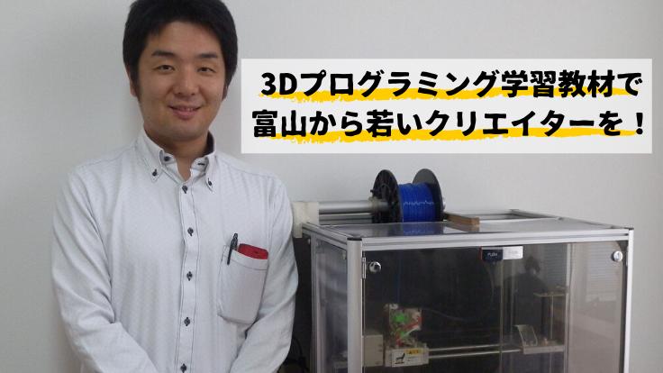 将来の若手クリエイターのために!3Dプログラミング教材を製作