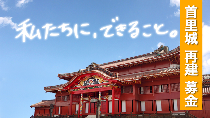 沖縄発アイドルグループ「OBP」と首里城の復興を応援しよう!
