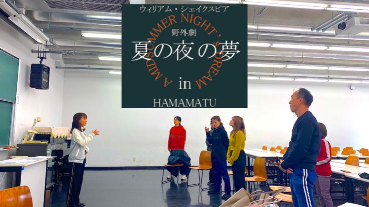 野外劇×浜松。日常に非日常を取り込んで、舞台の可能性を追求!