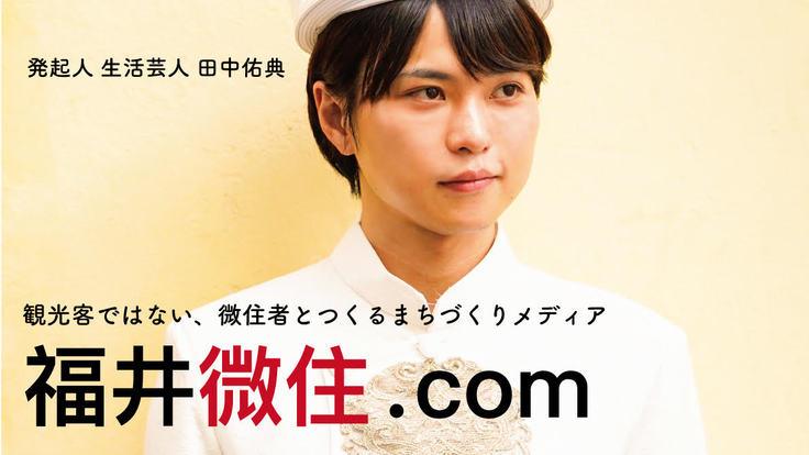 福井に「微住」しませんか?福井の新たな魅力を発信するメディア