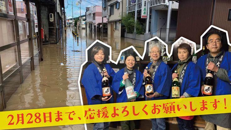 創業明治5年、大天狗酒造。台風19号被災からの再起を目指す!