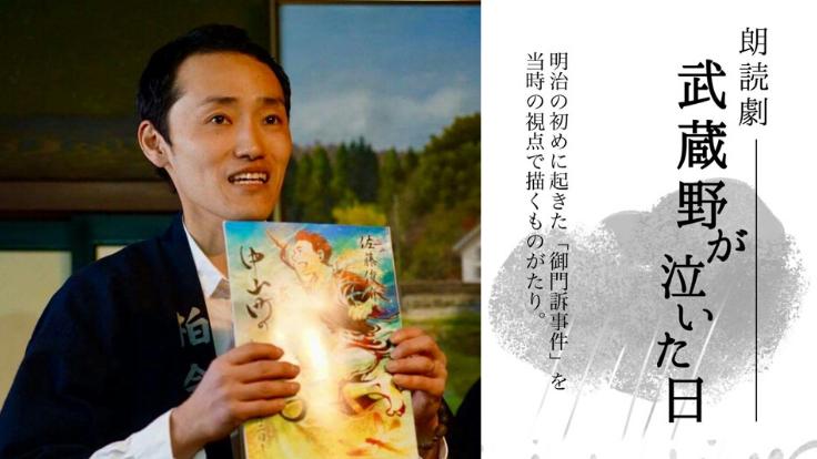 西東京「御門訴事件」!あなたの町の物語を朗読劇で語り継ぐ。