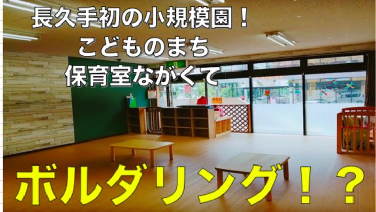 愛知県長久手市初の小規模保育園に、ボルダリングを設置したい!