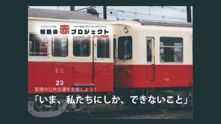 """コロナに挑む地方私鉄を応援!ことでん""""情熱の赤プロジェクト"""""""