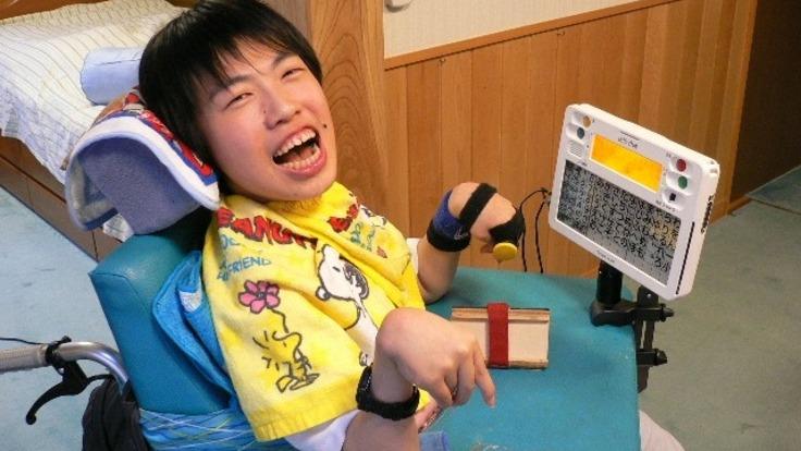 重度障害者の意思疎通を実現する、新しい伝達装置を開発したい!