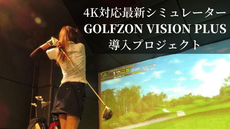 東北初!ゴルフバーに4K対応の最新ゴルフシミュレーター導入!
