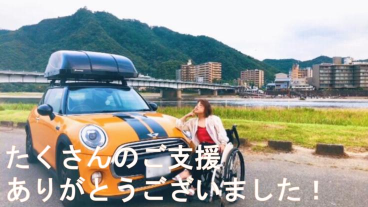 車椅子でも私らしくあるために!私の自由の翼を再び手に入れたい。