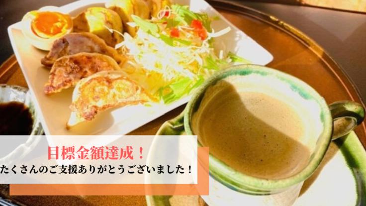 岐阜の新たな食文化を創りたい!モーニング餃子を開発します。