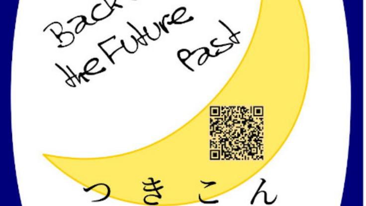 【つきこん】2020.05のための参加登録およびご支援の募集