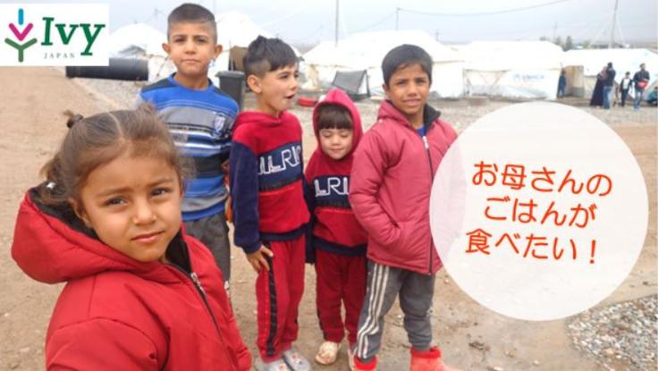 シリア難民に、キャンプでガスコンロを配りたい!