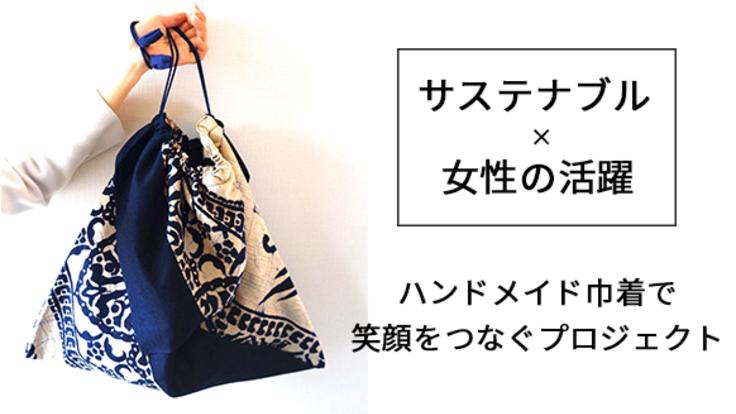 着物・風呂敷リメイク商品で「女性の活躍×環境問題」を解決へ!