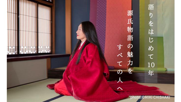 『源氏物語』の魅力を斬新な手法で伝える朗読イベントを開催