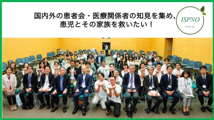 国内初!国際小児脳腫瘍のファミリーデーを開催したい!