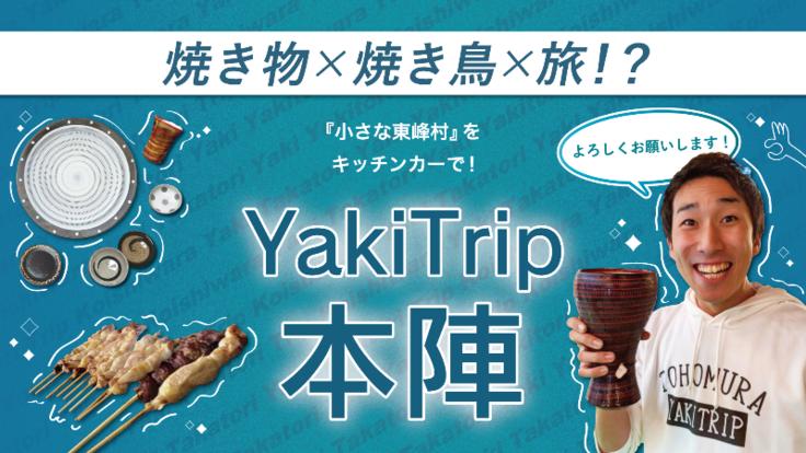 キッチンカーで『小さな東峰村』を日本全国へ! - クラウドファンディング READYFOR (レディーフォー)