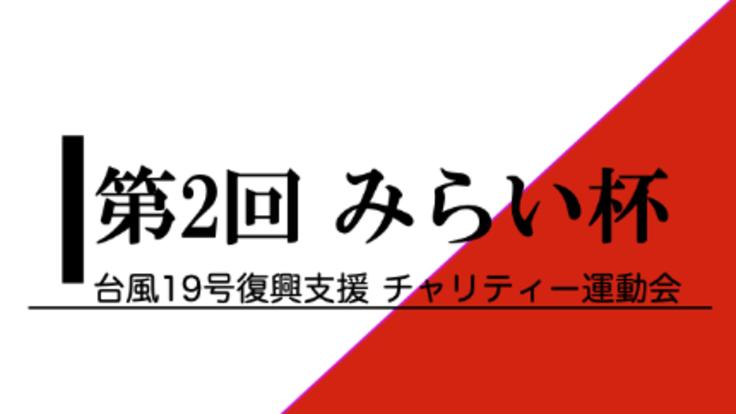群馬県神流町で災害復興支援のチャリティー運動会を開催したい!