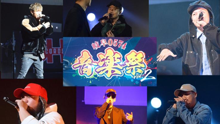 """人と地域の活性化のため、""""岐阜0574音楽祭""""Vol.2を開催!"""