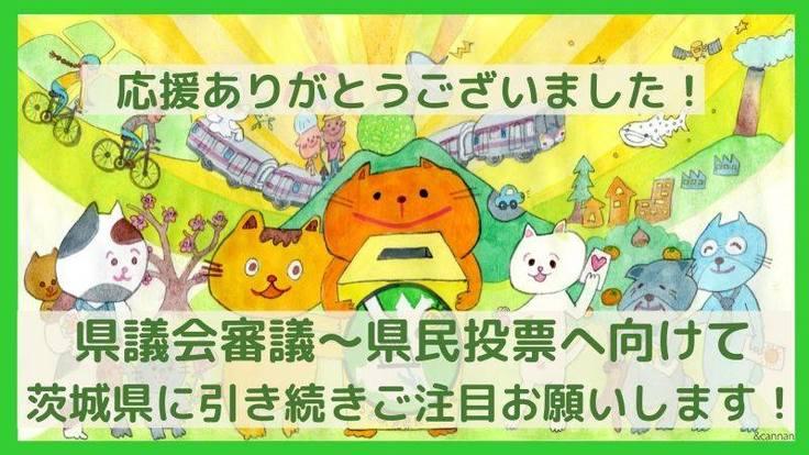茨城県初県民投票を実現したい!話そう 選ぼう いばらきの未来