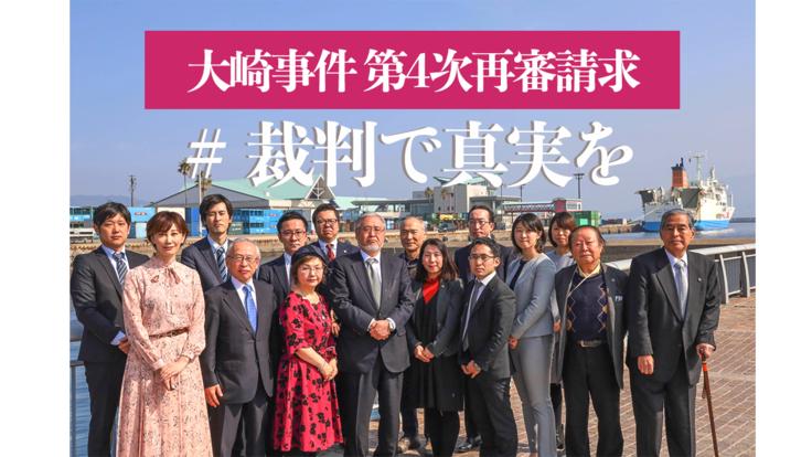 あたいはやっちょらん。大崎事件 第4次再審請求:糾せ日本の司法 - クラウドファンディング READYFOR (レディーフォー)