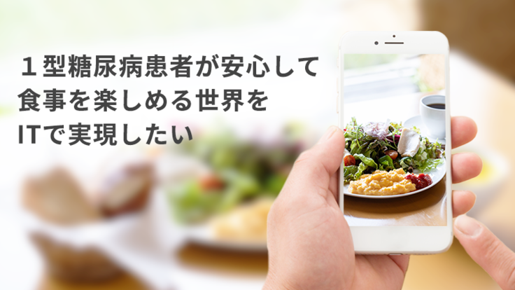 1型糖尿病患者が安心して食事を楽しめる世界をアプリで実現