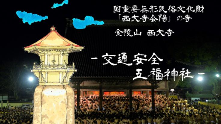 岡山県西大寺。1200年支えられてきた「心の拠り処」をこれからも