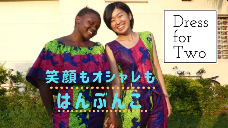 オシャレがつなぐルワンダと日本。Dress For Two更なる進化へ!