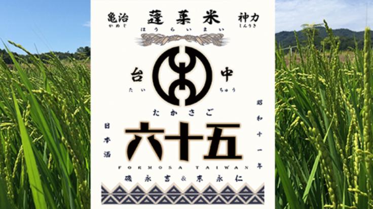 今年は佐賀!日本と台湾をつなぐ日本酒「台中六十五」を醸す‼