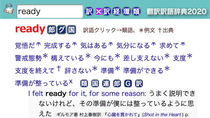 「翻訳訳語辞典」のバージョンアップ