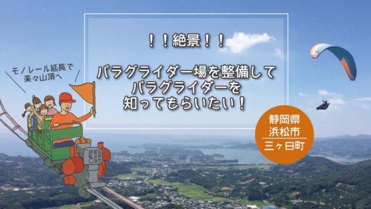 三ヶ日町の魅力を発信!浜松浜名湖の絶景パラグライダー場を整備