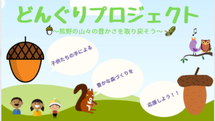 どんぐりプロジェクト ~熊野の山々の豊かさを取り戻そう~