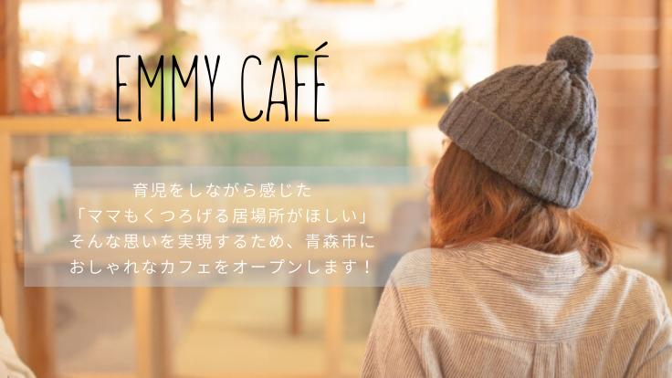 青森市に、ママもくつろげるおしゃれなカフェをオープンしたい!