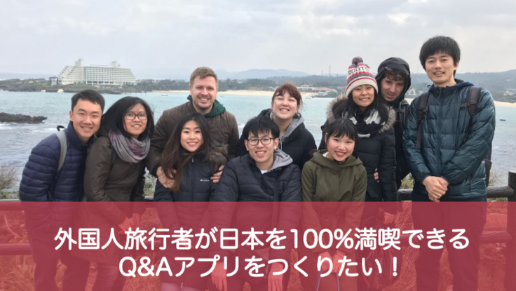 外国人旅行者の疑問や不安を解消できるQ&Aアプリを開発したい!