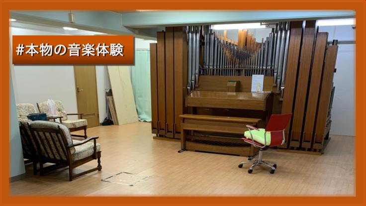 """パイプオルガンを身近に。""""本物の音楽体験""""を届ける場所づくり"""