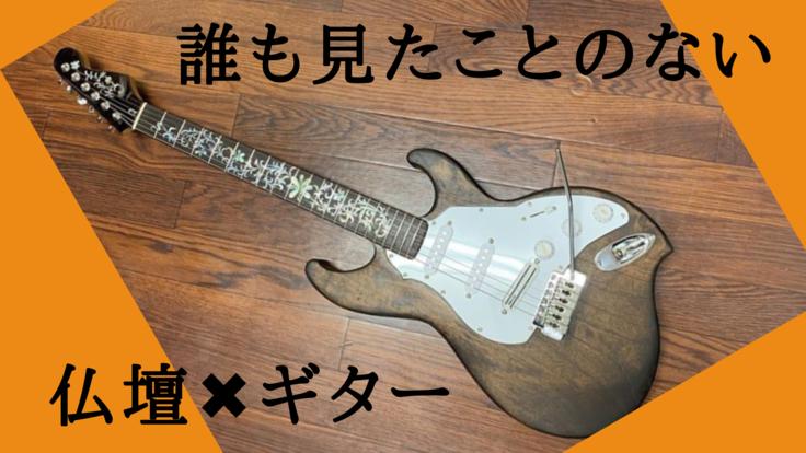 仏壇の彫刻や装飾を施した煌びやかなギターを手に入れよう!