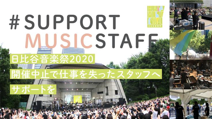 日比谷音楽祭2020|開催中止で仕事を失ったスタッフへサポートを