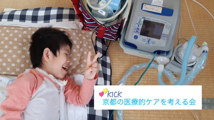 災害時でも安心して過ごせるように。医療的ケア児に発電機を!