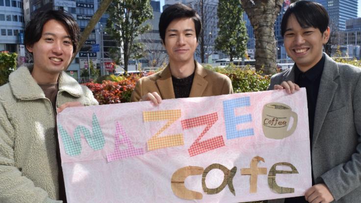 田舎出身の3人で東京に心落ち着くカフェを作りたい