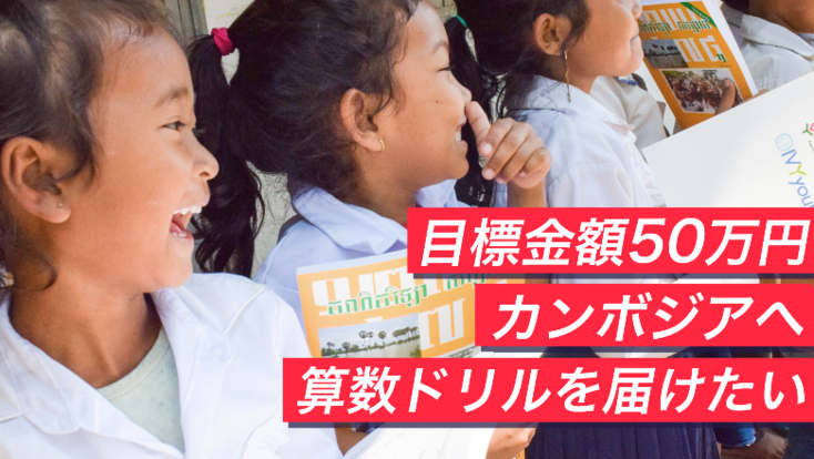 子供達の成績を改善するため、カンボジアに算数ドリルを配りたい