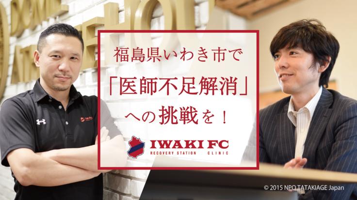 福島県いわき市における地域医療体制維持への挑戦を止めない!!
