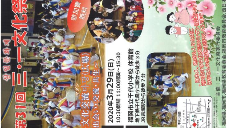 第31回 三・一文化祭(2020年3月29日)