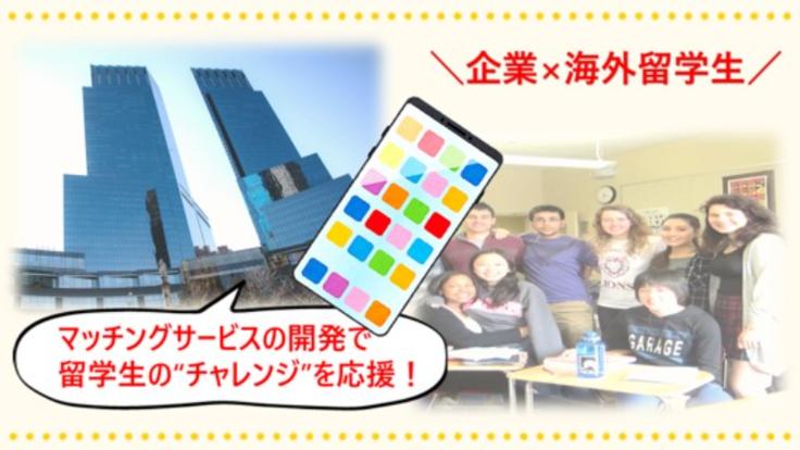 """企業×海外留学生のマッチングで留学生の""""挑戦""""を応援したい!"""