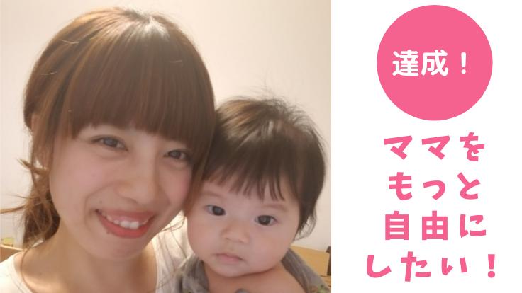 大好評の移動託児サービスを広めて、ママをもっと自由にしたい!