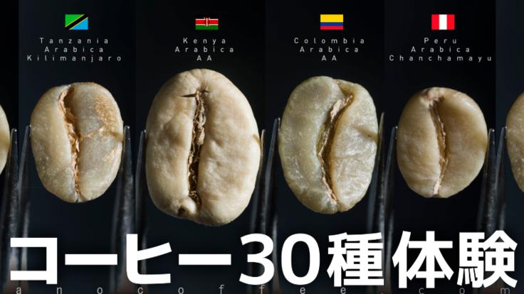 人工知能x家カフェのために焙煎する30種類のコーヒー豆